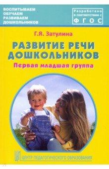 Развитие речи дошкольников. Первая младшая группа. Методическое пособие музыкальные занятия первая младшая группа