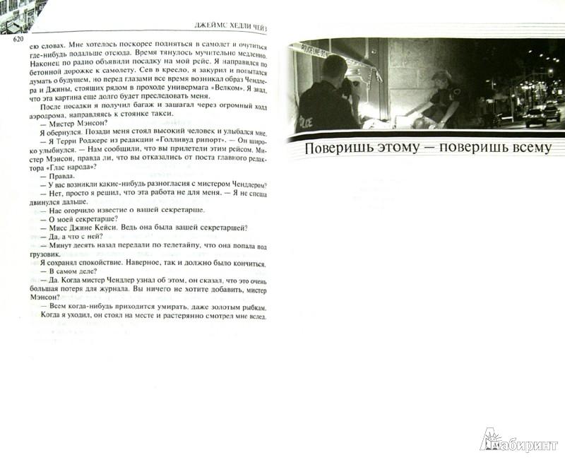 Иллюстрация 1 из 8 для Коллекция избранных романов. Книга 9 - Джеймс Чейз | Лабиринт - книги. Источник: Лабиринт