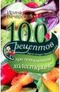 Вечерская Ирина 100 рецептов при повышенном холестерине. Вкусно, полезно, душевно, целебно