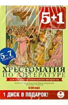Хрестоматия по литературе. 5-7 классы (6CDmp3)