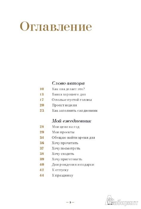 Иллюстрация 1 из 9 для Ежедневник счастливой мамы (оранжевый) - Зарина Ивантер | Лабиринт - книги. Источник: Лабиринт