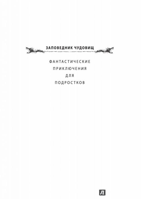 Иллюстрация 1 из 26 для Контрольная с чужими - Владимир Кузьмин | Лабиринт - книги. Источник: Лабиринт
