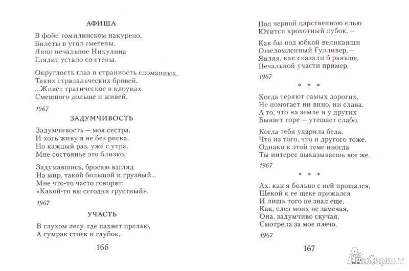 Иллюстрация 1 из 16 для Я люблю тебя, жизнь... - Константин Ваншенкин   Лабиринт - книги. Источник: Лабиринт