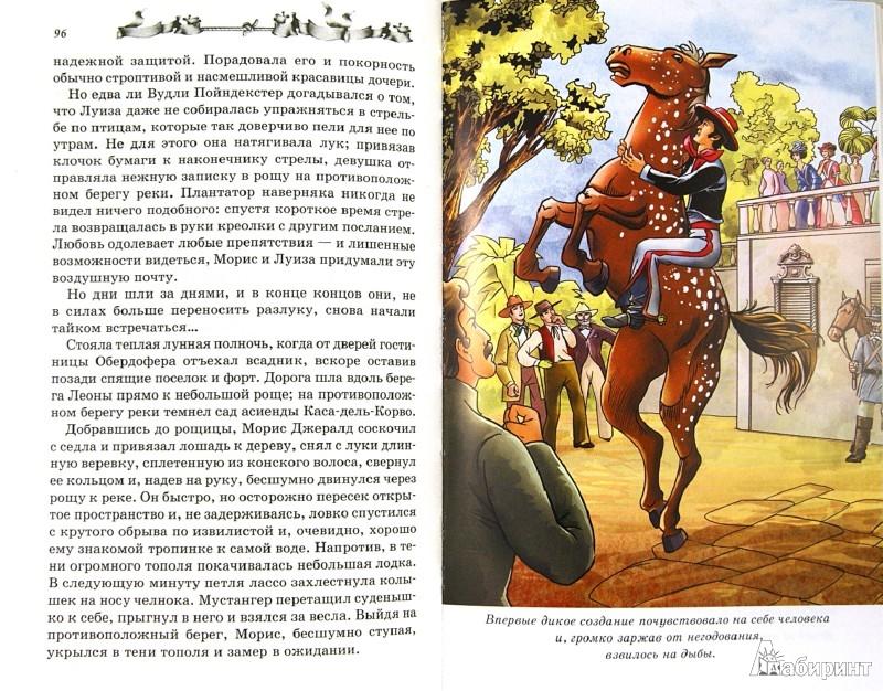 Иллюстрация 1 из 3 для Всадник без головы - Рид Майн | Лабиринт - книги. Источник: Лабиринт