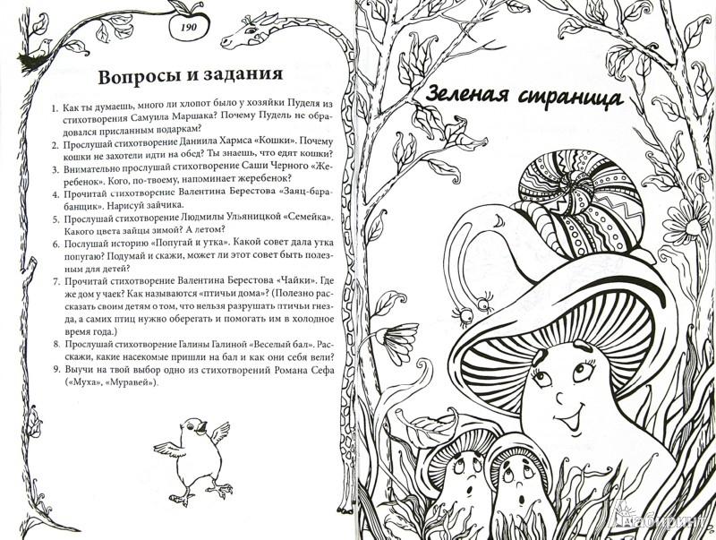 Иллюстрация 1 из 11 для 1000 стихов, загадок, пословиц, считалок, скороговорок | Лабиринт - книги. Источник: Лабиринт