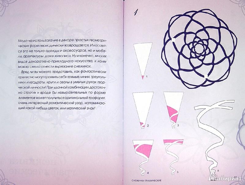Иллюстрация 1 из 19 для Волшебные снежинки из бумаги. Более 100 проектов для вырезания - Мария Никитина | Лабиринт - книги. Источник: Лабиринт
