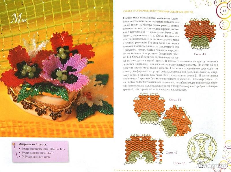 Иллюстрация 1 из 16 для Объемные цветы из бисера - Альбина Полянская | Лабиринт - книги. Источник: Лабиринт