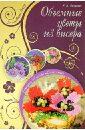 Полянская Альбина Ивановна Объемные цветы из бисера
