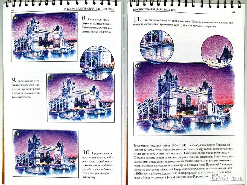 Иллюстрация 1 из 11 для Рисуем архитектурные шедевры - Андрей Печенежский   Лабиринт - книги. Источник: Лабиринт