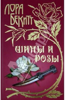 Шипы и розы мансур али насиф венец избранных хадисов