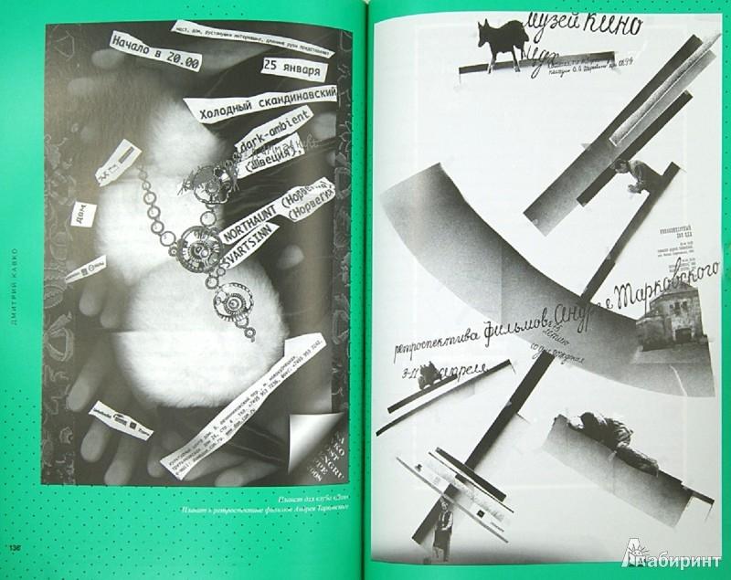 Иллюстрация 1 из 2 для 23 - Александра Санькова | Лабиринт - книги. Источник: Лабиринт