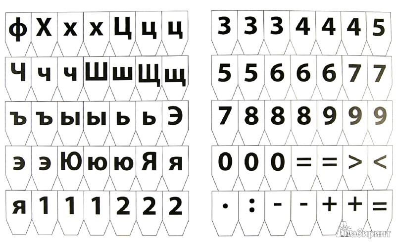 Иллюстрация 1 из 13 для Касса букв, слогов и счета (Котенок)   Лабиринт - книги. Источник: Лабиринт