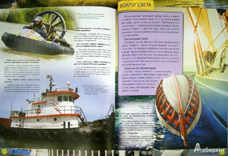 Иллюстрация 1 из 10 для Энциклопедия транспорта. Все о транспорте | Лабиринт - книги. Источник: Лабиринт