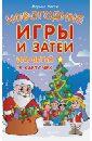 Коган Марина Соломоновна Новогодние игры и затеи для детей. 18 карточек
