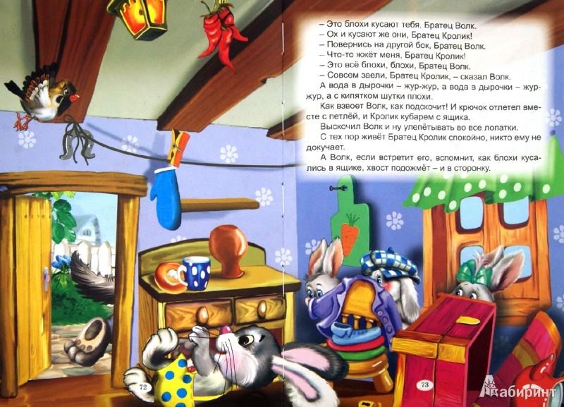 Иллюстрация 1 из 21 для Сказки дядюшки Римуса - Джоэль Харрис | Лабиринт - книги. Источник: Лабиринт
