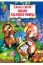 Харрис Джоэль Чандлер Сказки дядюшки Римуса харрис д ч сказки про братца лиса и братца кролика