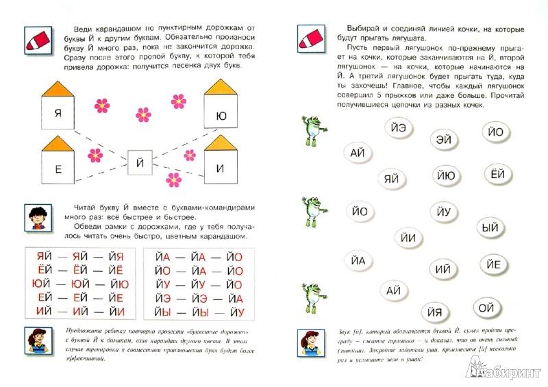 Иллюстрация 1 из 28 для Ау! Ау! Как легко научиться читать - Ирина Мальцева   Лабиринт - книги. Источник: Лабиринт