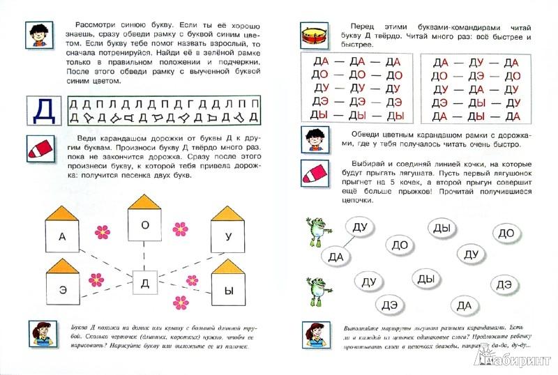Иллюстрация 1 из 12 для Это сад? Да! Как легко научиться читать - Ирина Мальцева | Лабиринт - книги. Источник: Лабиринт