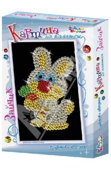 Картина из пайеток Зайчик (01530) наборы для поделок десятое королевство картина из пайеток песик