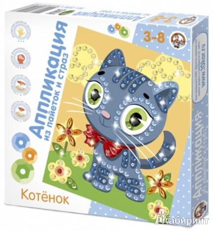 Иллюстрация 1 из 8 для Аппликация из пайеток и страз. Котёнок (01516)   Лабиринт - игрушки. Источник: Лабиринт