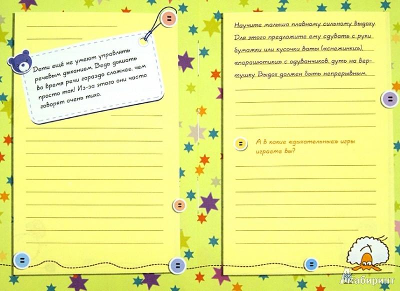 Иллюстрация 1 из 3 для Блокнот первых слов малыша А6+ | Лабиринт - книги. Источник: Лабиринт