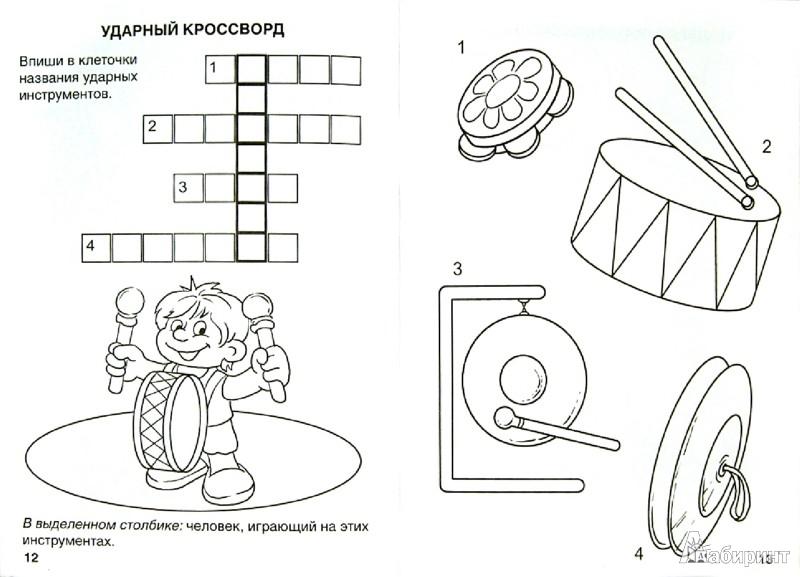 Иллюстрация 1 из 4 для А ну-ка, научись! - М. Дружинина | Лабиринт - книги. Источник: Лабиринт