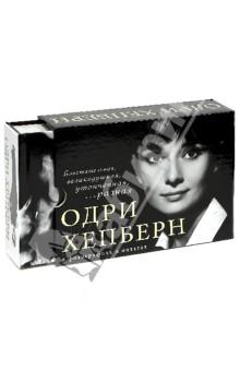 Одри Хепберн в фотографиях и цитатах эксмо одри хепберн и мэрилин монро богини голливуда