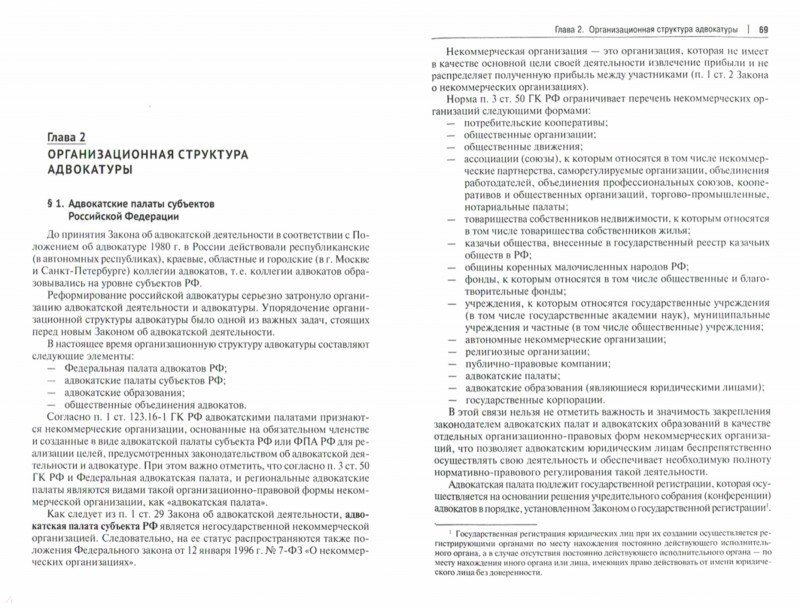 Иллюстрация 1 из 6 для Адвокатура. Учебник для бакалавров - Пилипенко, Кучерена, Володина | Лабиринт - книги. Источник: Лабиринт