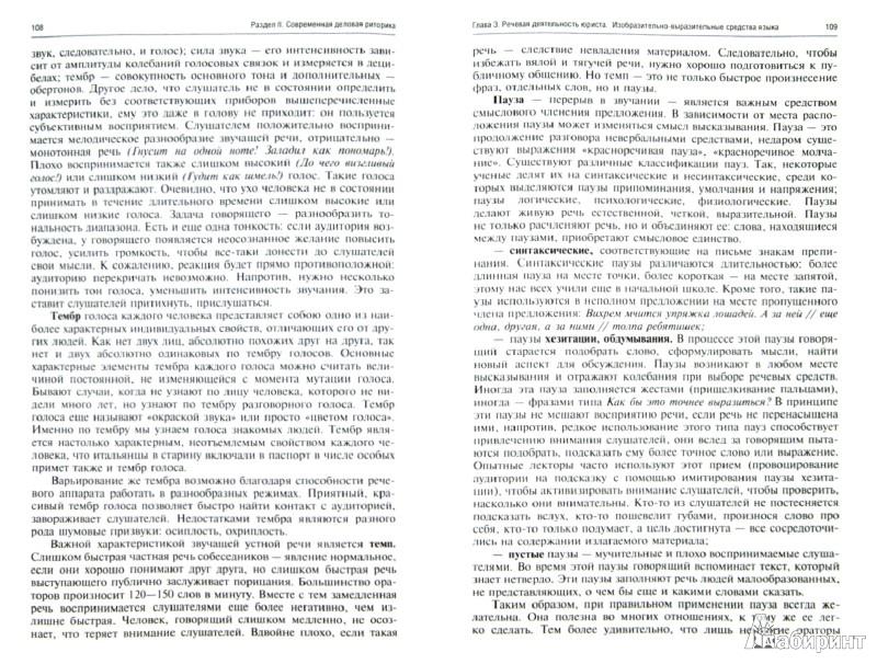 Иллюстрация 1 из 6 для Риторика. Учебное пособие - Володина, Абрамова, Никулина | Лабиринт - книги. Источник: Лабиринт