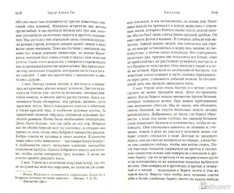 Иллюстрация 1 из 16 для Полное собрание сочинений - Эдгар По | Лабиринт - книги. Источник: Лабиринт