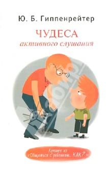 Чудеса активного слушания гиппентрейтер общаться с ребенком как в киеве