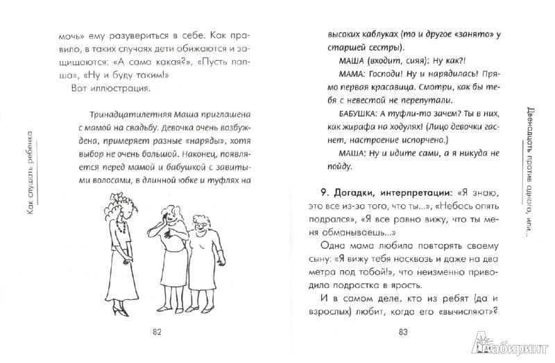 Иллюстрация 1 из 9 для Чудеса активного слушания - Юлия Гиппенрейтер | Лабиринт - книги. Источник: Лабиринт