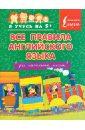 Матвеев Сергей Александрович Все правила английского языка для начальной школы с а матвеев все правила английского языка для начальной школы