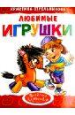 Стрельникова Кристина Ивановна Любимые игрушки цены