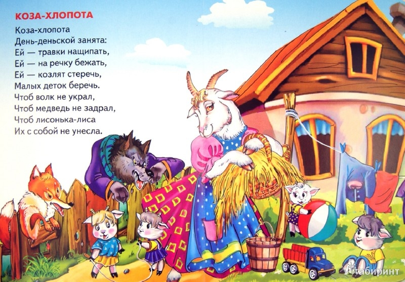 Иллюстрация 1 из 22 для Пошел котик на торжок   Лабиринт - книги. Источник: Лабиринт