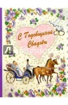 3Т-161/Годовщина свадьбы/открытка-вырубка двойная.