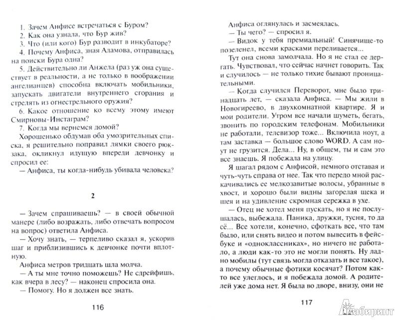 Иллюстрация 1 из 15 для Москва 2077. Медиум - Андрей Лестер | Лабиринт - книги. Источник: Лабиринт
