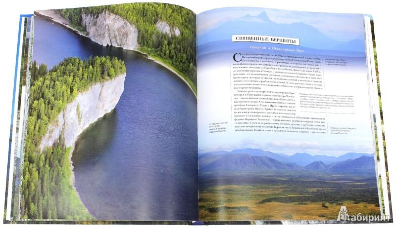 Иллюстрация 1 из 12 для Сакральные места России - Владимир Горбатовский | Лабиринт - книги. Источник: Лабиринт