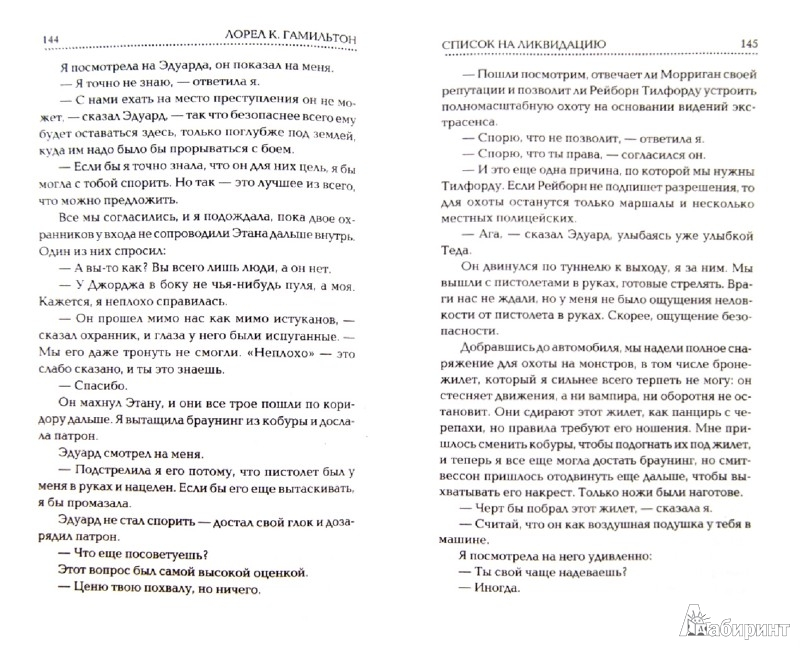Иллюстрация 1 из 12 для Список на ликвидацию - Лорел Гамильтон | Лабиринт - книги. Источник: Лабиринт