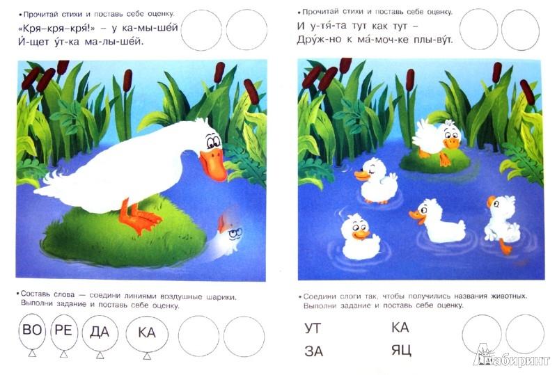 Иллюстрация 1 из 6 для Малышам о зверятах. Читаем по слогам | Лабиринт - книги. Источник: Лабиринт