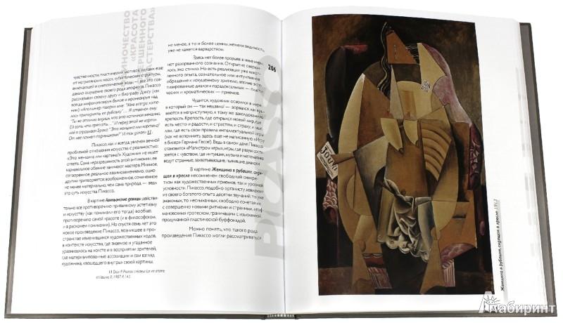 Иллюстрация 1 из 15 для Пикассо. Путь к триумфу - Михаил Герман   Лабиринт - книги. Источник: Лабиринт