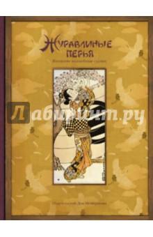 Журавлиные перья. Японские волшебные сказки издательский дом мещерякова летящие сказки в п крапивин