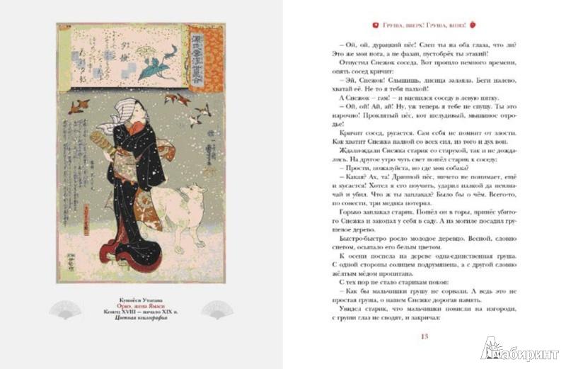 Иллюстрация 1 из 33 для Журавлиные перья. Японские волшебные сказки | Лабиринт - книги. Источник: Лабиринт