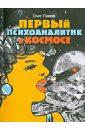 Попов Олег Владимирович Первый психоаналитик в космосе