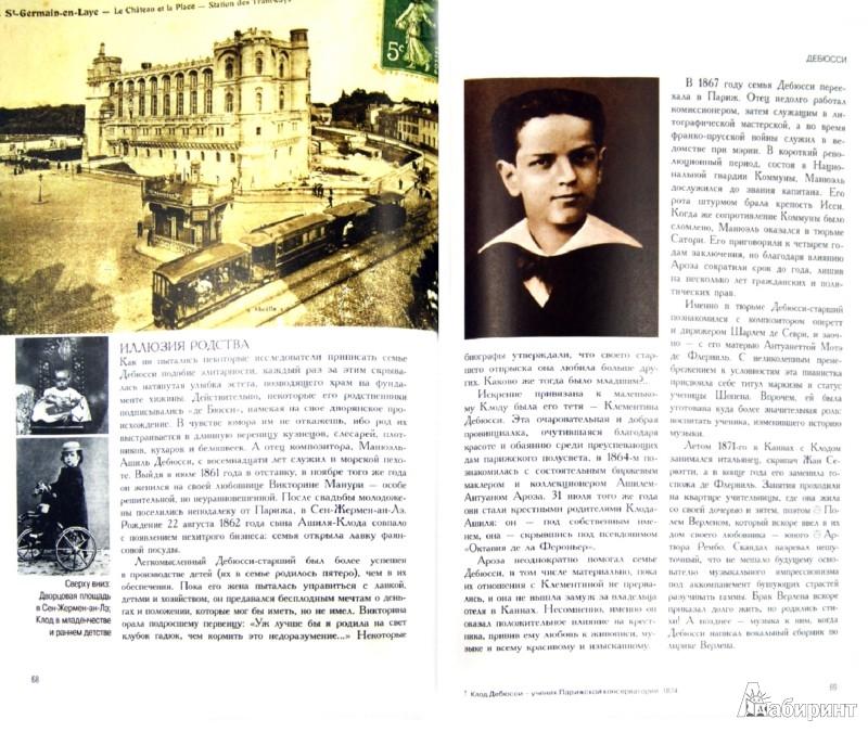Иллюстрация 1 из 6 для Личности №10 (62) 2013 | Лабиринт - сувениры. Источник: Лабиринт