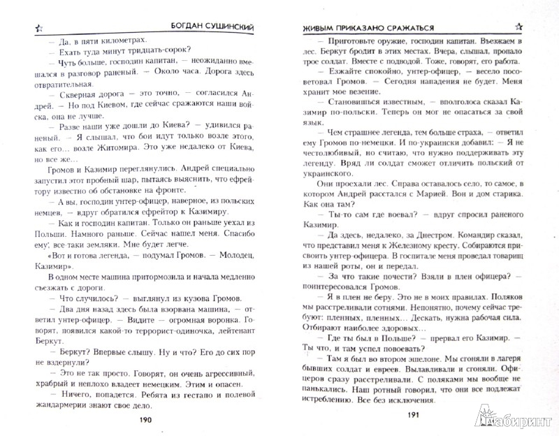 Иллюстрация 1 из 22 для Живым приказано сражаться - Богдан Сушинский | Лабиринт - книги. Источник: Лабиринт