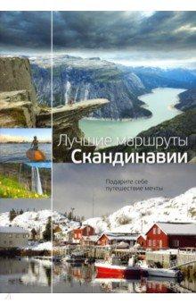 Лучшие маршруты Скандинавии. Подарите себе путешествие мечты