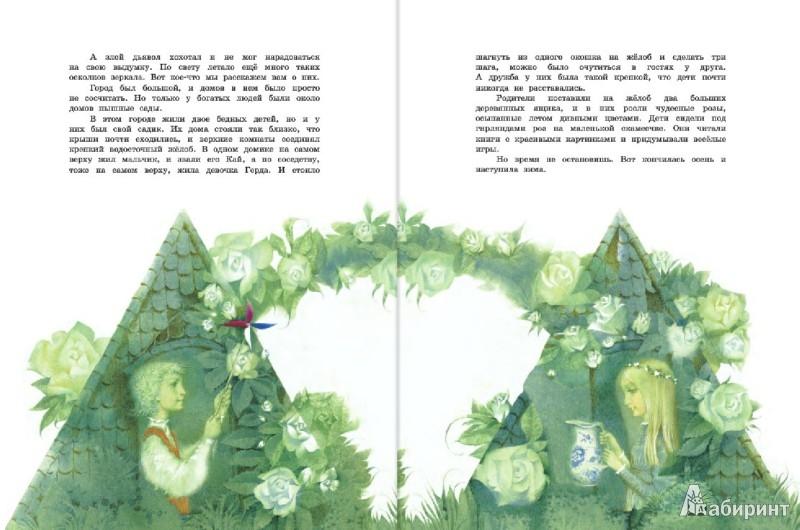 Иллюстрация 1 из 64 для Снежная королева - Ганс Андерсен | Лабиринт - книги. Источник: Лабиринт