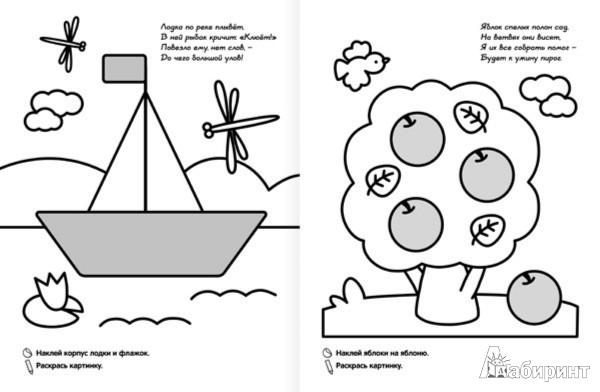 Иллюстрация 1 из 6 для Раскраски с наклейками для малышей. Паровоз | Лабиринт - книги. Источник: Лабиринт