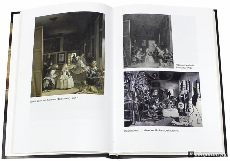 Иллюстрация 1 из 18 для Мост через бездну. Книга третья - Паола Волкова | Лабиринт - книги. Источник: Лабиринт